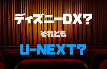 ディズニーをU-NEXTで見ようしている方必見!お得に視聴する裏技解説