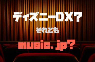 ディズニーをmusic.jpで見ようしている方必見!お得に視聴する裏技解説!