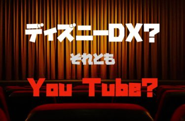 ディズニー映画をYouTubeで見ようしている方必見!お得に観る裏技解説!