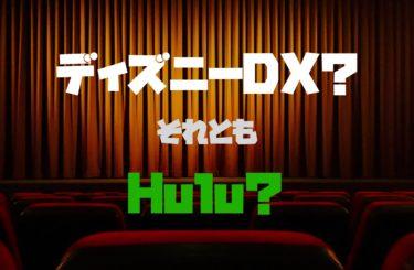 ディズニー映画をHuluで見ようしている方必見!お得に視聴する裏技解説
