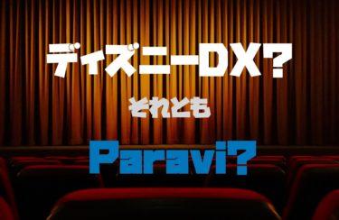 ディズニーをParaviで見ようしている方必見!お得に視聴する裏技解説!