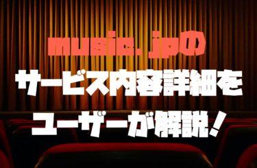 music.jpの無料視聴方法!口コミ評判でわかったの驚きのポイント数!