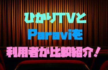 ひかりTVとParaviを利用者が比較!失敗しない選び方は9つのポイント!