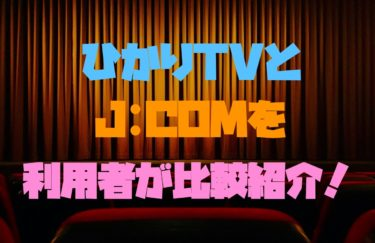 ひかりTVとJ:COMを利用者が比較紹介!使って分かった9つポイント!