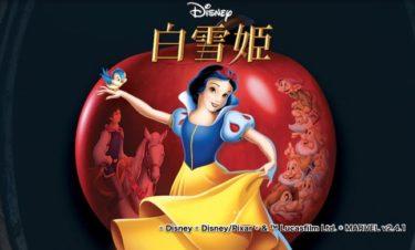 白雪姫(ディズニー)の動画をフルで視聴できる配信サービスを14社比較
