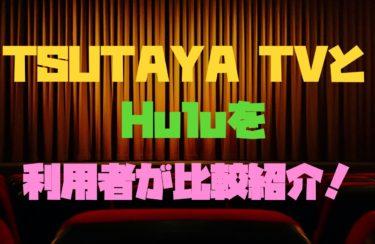 ツタヤTVツタヤディスカスとHuluを利用者が比較!0円レンタルとは?
