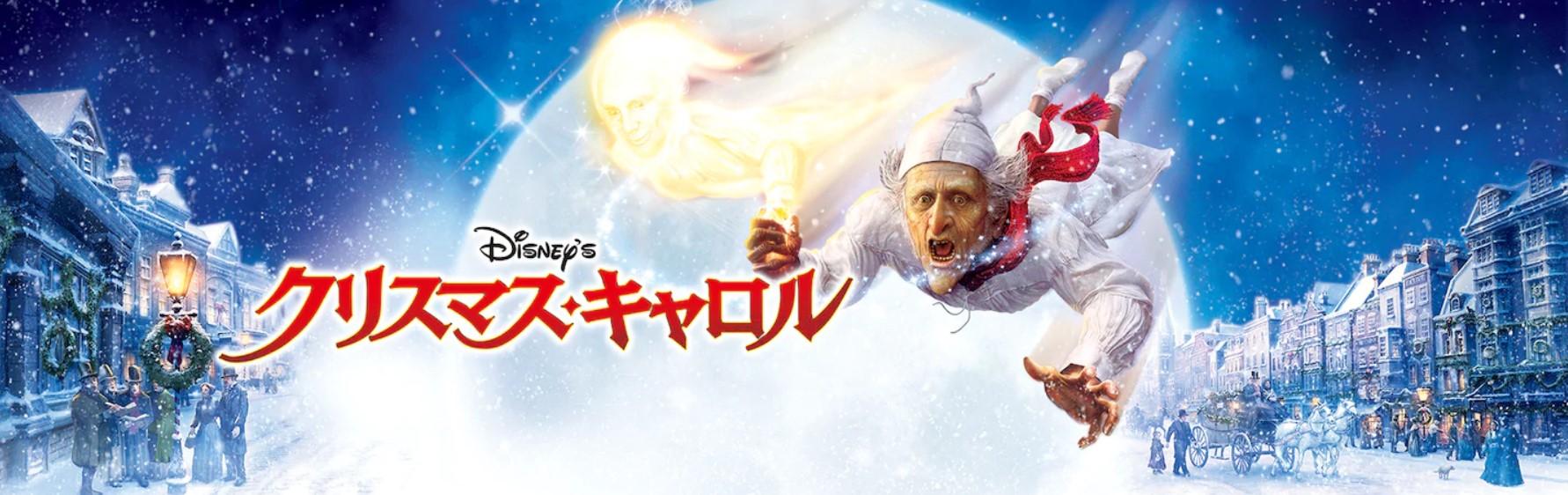 クリスマスキャロルの動画をフル視聴できる配信サービス14社比較!