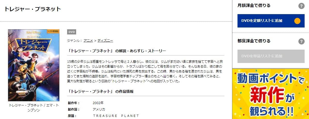 treasure planet 2002p 字幕