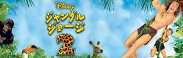 ジャングルジョージ2の動画をフル視聴できる配信サービス14社比較!