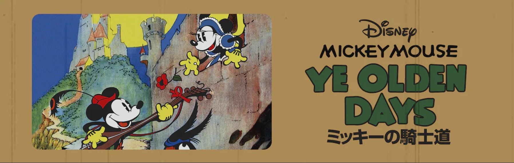 ミッキーの騎士道の動画をフル視聴できる配信サービス14社比較!