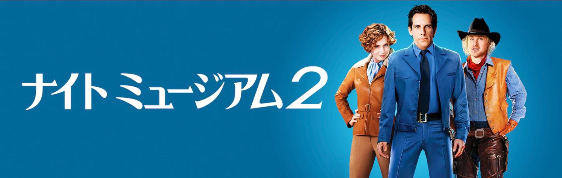 ナイトミュージアム2の動画をフル視聴できる配信サービス14社比較!
